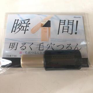 コフレドール(COFFRET D'OR)の新品 未使用 コフレドール 化粧下地 サンプル(サンプル/トライアルキット)