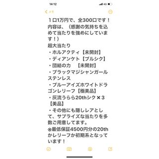 遊戯王 - 遊戯王 1万円 オリパ
