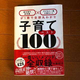 子育てベスト100 「最先端の新常識×子どもに一番大事なこと」が1冊で