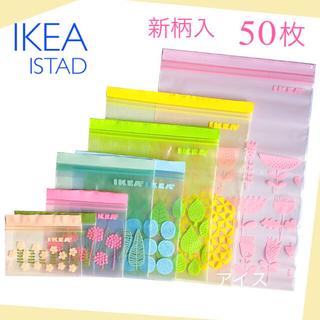 イケア(IKEA)のIKEA イケア ジップロック    50枚(収納/キッチン雑貨)