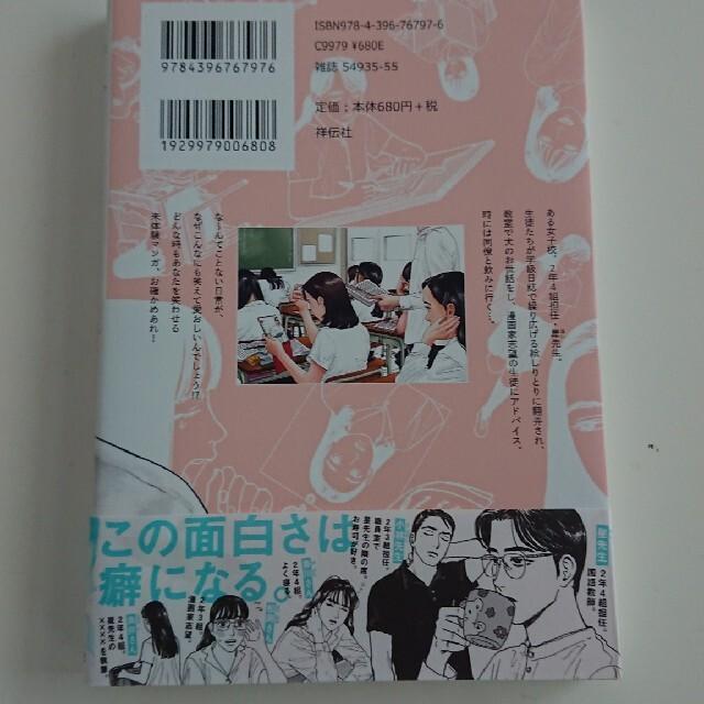 女の園の星 1 エンタメ/ホビーの漫画(女性漫画)の商品写真