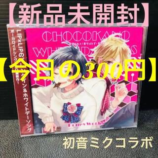 【今日の300円】【新品未開封】チョコカノ ホワイトデーキッス 初音ミク(ボーカロイド)