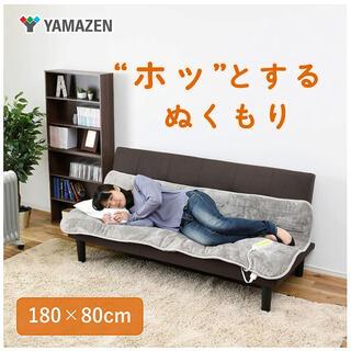 ヤマゼン(山善)の洗えるどこでもカーペット (丸洗い可能) 180×80cm (ホットカーペット)