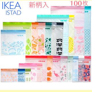 イケア(IKEA)のIKEA イケア ジップロック    100枚(収納/キッチン雑貨)
