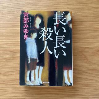 長い長い殺人 文庫本(文学/小説)