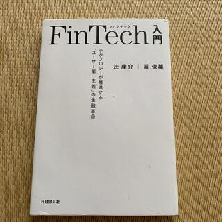 ニッケイビーピー(日経BP)のFinTech入門 テクノロジ-が推進する「ユ-ザ-第一主義」の金融革(ビジネス/経済)