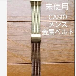 カシオ(CASIO)のCASIO CASIO メンズ 純正金属ベルト  腕時計 替えベルト(金属ベルト)