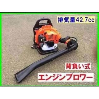 エンジンブロワー 最強42.7cc  2サイクルエンジンブロワー 落ち葉 枯葉(メンテナンス用品)