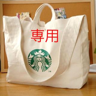 Starbucks Coffee - ‼️シンプルで便利な大きめ2wayスターバックストートバック