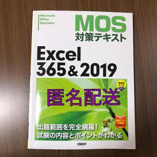 ニッケイビーピー(日経BP)のMOS対策テキストExcel365&2019(資格/検定)