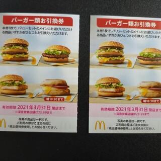 マクドナルド 株主優待 バーガー類 2枚(レストラン/食事券)