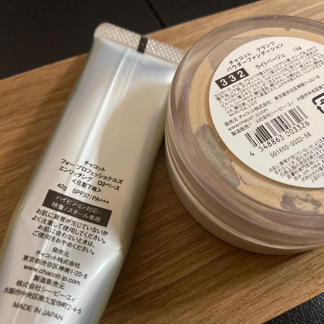 CHACOTT(チャコット)のチャコット ベース パウダーセット コスメ/美容のベースメイク/化粧品(フェイスパウダー)の商品写真