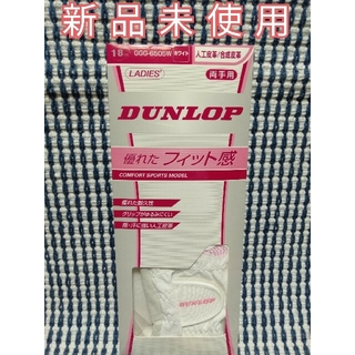 ダンロップ(DUNLOP)のDUNLOP ダンロップ ゴルフグローブ 両手用 18cm 白(その他)