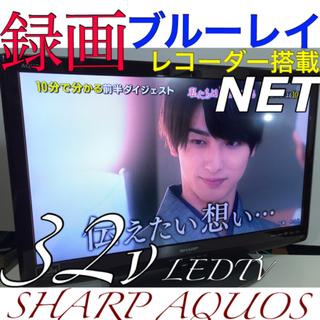 AQUOS - 【録画ブルーレイレコーダー内蔵】32型 シャープ 液晶テレビ SHARPアクオス