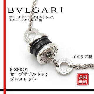 ブルガリ(BVLGARI)のBVLGARI ブルガリ B-ZERO1 セーブザチルドレン ブレスレット(ブレスレット/バングル)