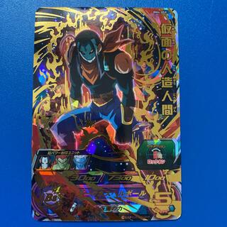 ドラゴンボール - ドラゴンボールヒーローズ 仮面の人造人間