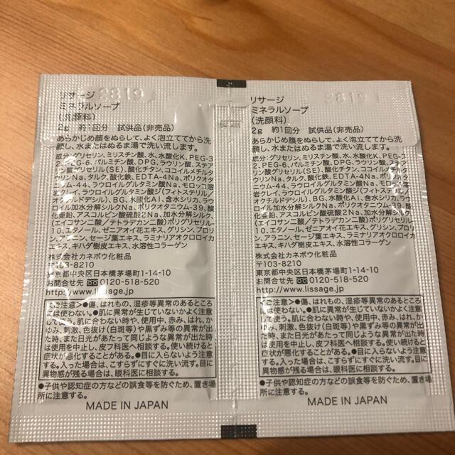 LISSAGE(リサージ)のLISSAGE リサージ サンプル 試供品 コスメ/美容のキット/セット(サンプル/トライアルキット)の商品写真