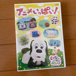 コロンビア(Columbia)のNHKDVD いないいないばあっ!~アニメいっぱい!~ DVD(キッズ/ファミリー)
