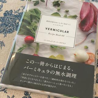 バーミキュラ(Vermicular)のバーミキュラ レシピ本 素材本来のおいしさに気がつくレシピ(その他)