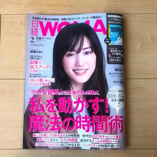 ニッケイビーピー(日経BP)の日経 WOMAN (ウーマン) 2021年 02月号【本誌のみ】(その他)