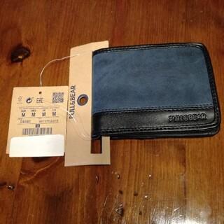 ザラ(ZARA)の【日本未上陸】Pull&Bear 新品ウォレット(折り財布)