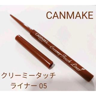 CANMAKE - キャンメイク クリーミータッチライナー 05 ジェルアイライナー 簡易梱包