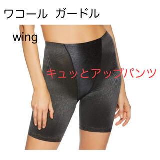 ウィング(Wing)の新品 タグ付 ワコール ガードル  新品 ウイング キュッとアップパンツ 70(その他)