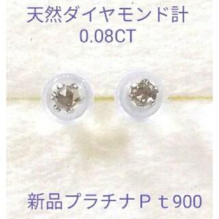 新品プラチナPt900ローズカット天然ダイヤモンド💎ピアス 計0.08CT