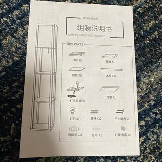 LEDランプ付き 収納棚 新品未使用(棚/ラック/タンス)