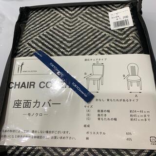 椅子カバー(ソファカバー)