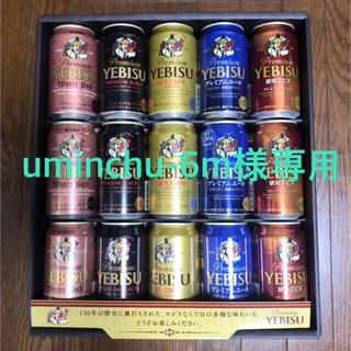 エビス(EVISU)のエビスビール5種セット•4種セット×2(uminchu-6m様専用)(ビール)