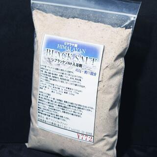 ヒマラヤ産 岩塩 ブラックソルト 入浴剤 450g