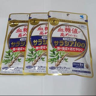 小林製薬 - 新品 小林製薬 サラシア100 3袋