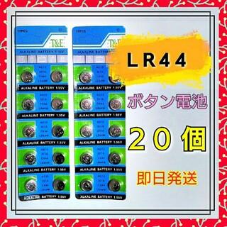 アルカリボタン電池 LR44  20個