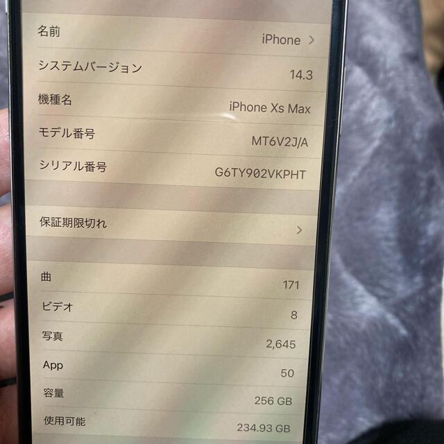 iPhone(アイフォーン)のiPhone Xs Max Silver256GB SIMフリー本体 スマホ/家電/カメラのスマートフォン/携帯電話(スマートフォン本体)の商品写真