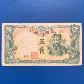 満州中央銀行 五角札