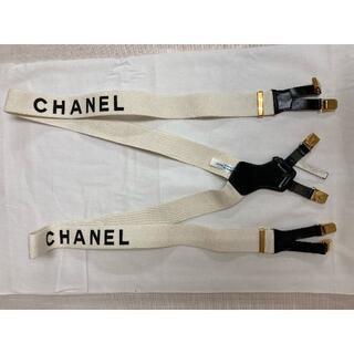 シャネル(CHANEL)のシャネル サスペンダー アイボリー ヴィンテージ 箱付き 美品 レア物(サスペンダー)
