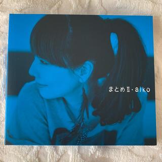 まとめII  aiko(ポップス/ロック(邦楽))