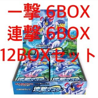 ポケモン(ポケモン)のポケモンカード 一撃マスター、連撃マスター(Box/デッキ/パック)