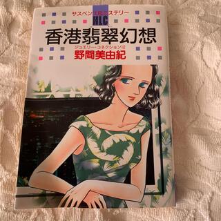 ハクセンシャ(白泉社)の香港翡翠幻想 野間美由紀(その他)