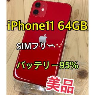 Apple - 【B】【95%】iPhone 11 64 GB SIMフリー Red 本体
