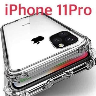 ⭐︎高品質⭐︎iPhone 11proケース Air クッション(iPhoneケース)