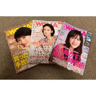 ニッケイビーピー(日経BP)の日経woman3冊セット(付録なし)(ビジネス/経済)