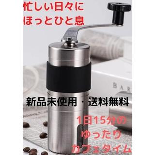 (M)新品未使用 コーヒーミル コーヒーグラインダー 手動 アウトドア キャンプ