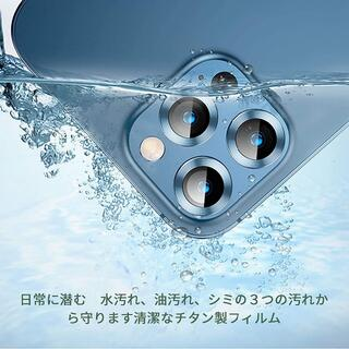 【6枚入り】iPhone12Pro Max 用 カメラフィルム TUTUO レン(iPhoneケース)