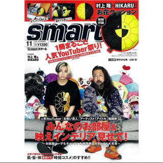 smart 2020年 11 月号 付録付 村上隆 HIKARU お花クッション(ファッション)