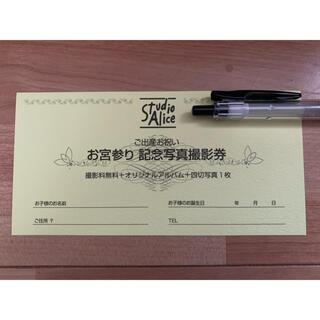 スタジオアリス撮影券(その他)