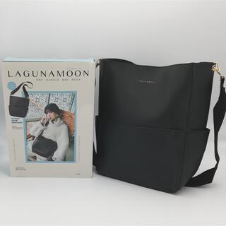 ラグナムーン(LagunaMoon)のLAGUNAMOON 付録(ショルダーバッグ)