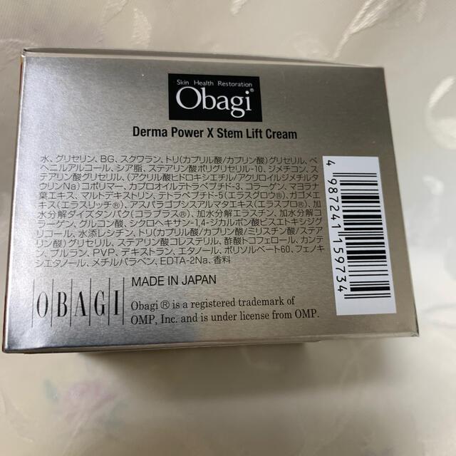 Obagi(オバジ)のオバジ ダーマパワーXステムリフトクリーム  50g コスメ/美容のスキンケア/基礎化粧品(フェイスクリーム)の商品写真