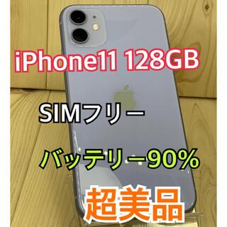 Apple - 【S】【90%】iPhone 11 128 GB SIMフリー パープル 本体